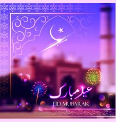 Eid mubarak greetings in arabic freehand vector