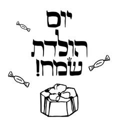 The inscription in hebrew hayom yom huledet in vector