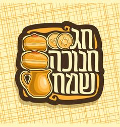 Logo for hanukkah vector