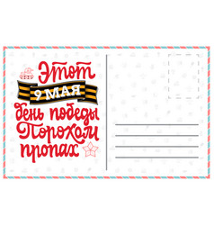 congratulation may 9 in russian phrase in russian vector image