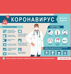 Russian coronavirus 2019-ncov infographic symptoms vector