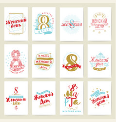 8 march womens day greeting cards vector image