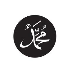 Calligraphy prophet muhammad icon vector