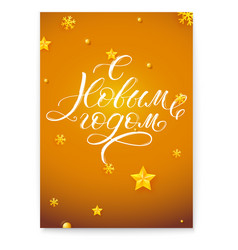 happy new year russian calligraphy on golden vector image