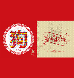 Year of the dog 2018 vector