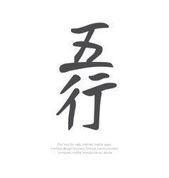 Chinese character 5 element44 vector