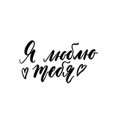 Quote i love you translation from russian vector
