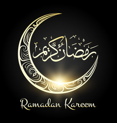 ramadan kareem religious night moon background vector image vector image
