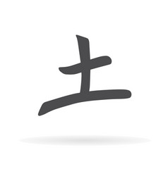 chinese character earth4 vector image