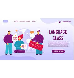 foreign language online class landing page design vector image