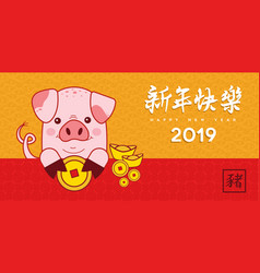 Chinese new year of pig 2019 holiday greeting card vector