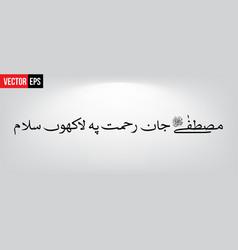 Mustafa jan e rehmat per lakhoon salam vector