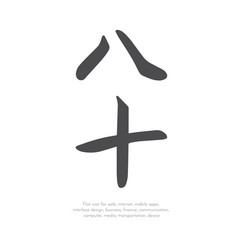 Chinese character eighty44 vector