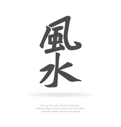 Chinese character feng shui vector