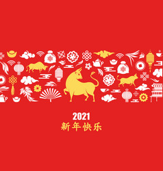 Chinese new year 2021 card with ox auspicious vector