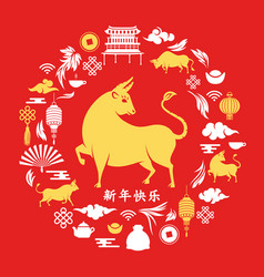 Chinese new year 2021 round design card with ox vector