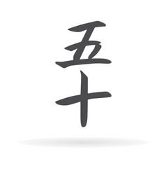Chinese character fifty4 vector