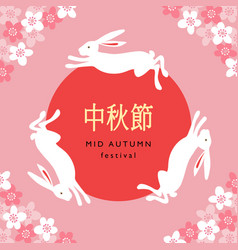 Mid autumn festival greeting card invitation with vector