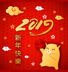 2019 pig year chinese zodiac sign flat cartoon vector image