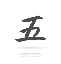 chinese character five vector image