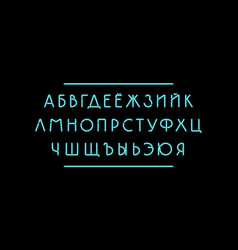 cyrillic sans serif font with neon effect vector image