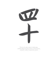 Chinese character forty44 vector