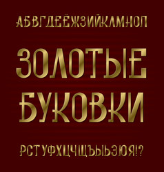 Cyrillic alphabet in russian gold letters vector
