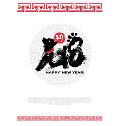paint brush dog chinese new year 2018 lunar vector image