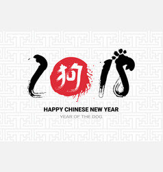 chinese calligraphy 2018 black brush text dog new vector image