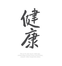 Chinese character health12 vector