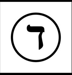 The letter dalet black hebrew alphabet letter vector