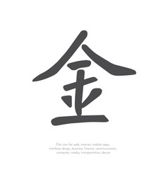 chinese character metal11 vector image