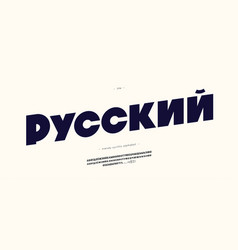 cyrillic font bold style russian title vector image