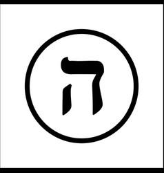 The letter hei black hebrew alphabet letter vector