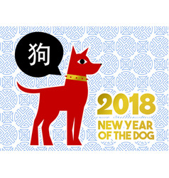 chinese new year 2018 dog greeting card art vector image