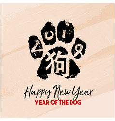 Chinese new year 2018 dog paw shape vector