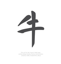 chinese character ox11 vector image