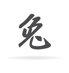 chinese character rabbit1 vector image