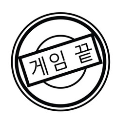 Game over stamp in korean vector