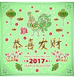 Gold Calligraphy 2017 Happy Chinese new year of vector image
