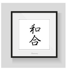 Japan calligraphy - Harmony vector