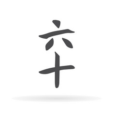 Chinese character sixty1 vector