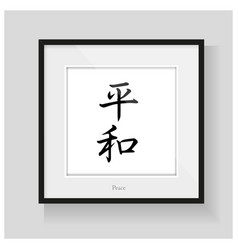 Japan calligraphy - Peace vector