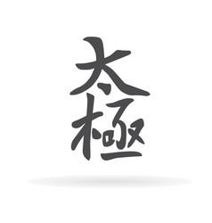 Chinese character tai chi1 vector