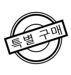 Special buy stamp in korean vector
