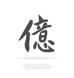 Chinese character ten billion vector
