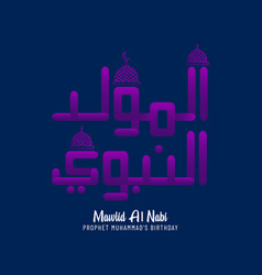 Mawlid al nabi islamic greeting card design vector