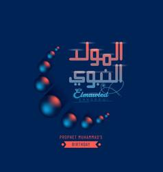 Prophet muhammad birthday design with realistic vector