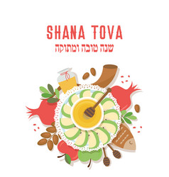 Happy and sweet new year in hebrew shana tova vector