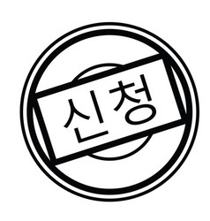 Subscription stamp in korean vector